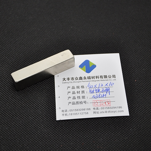 方形磁铁50×12×10