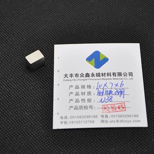 方形磁铁10×7×6