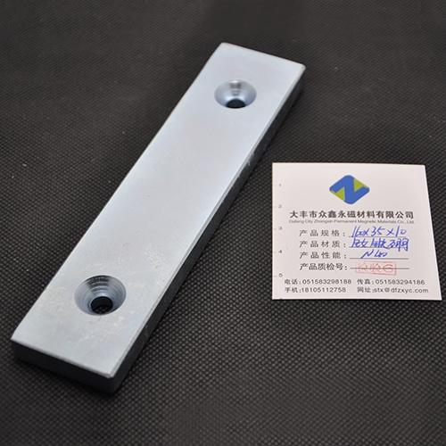 方形带孔磁铁160×35×10