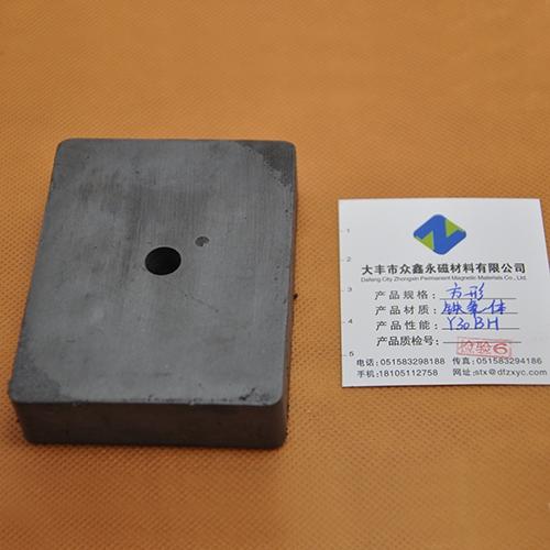 方形带孔铁氧体磁铁