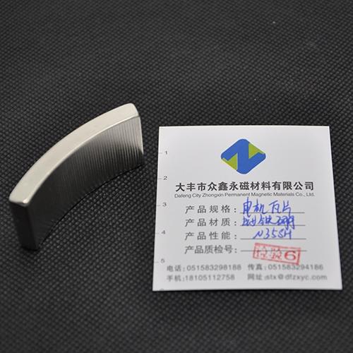 电机瓦片磁铁